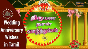 wedding wishes tamil happy wedding anniversary wishes in tamil greetings whatsapp