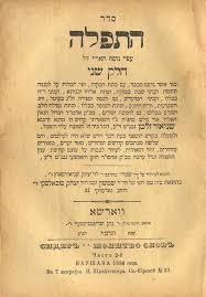 chabad siddur siddur chabad ari liturgy warsaw 1886 winner s auctions