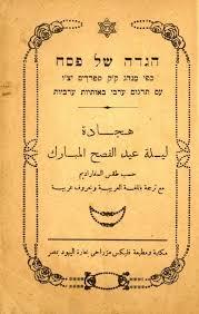 sephardic haggadah haggadah with arabic translation in arabic script cairo circa