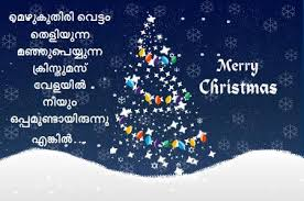 christmas 2017 malayalam whatsapp sms text messages u0026 wishes