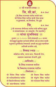 Wedding Invitation Card Format In Wedding Card In Hindi Matter Wedding Invitation Sample