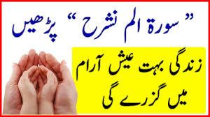 wazifa for comfortable life in urdu youtube