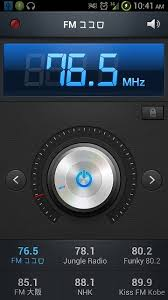 android fm radio app world fm radio 76 108 mhz all regio android development