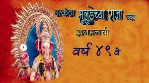 Invitation Cards For Ganesh Festival Mulund Cha Raja Aagaman Sohala Invitation 2015 Ganesh Festival