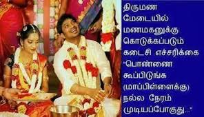 Wedding Quotes Tamil Funny Tamil Message About Marriage Tufing Com