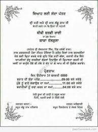 punjabi wedding card wedding poems in for invitations yourweek 043a19eca25e