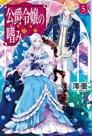 gender bender light novel series novel updates