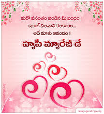 marriage wishes greetings marriage day card 4 telugu greeting cards telugu wishes messages