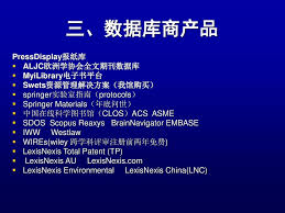 lexisnexis total patent 第七届国外引进数据库培训周工作汇报牛贵兰ppt download