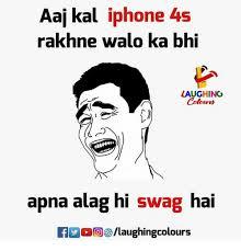 Iphone 4s Meme - aaj kal iphone 4s rakhne walo ka bhi laughing apna alag hi swag