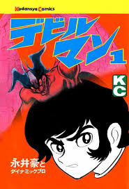 devilman devilman 1 volume 1 issue