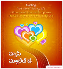 marriage greetings marriage day greetings telugu greeting cards page 1