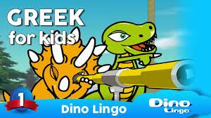 greek for kids dvds learning greek for children greek language