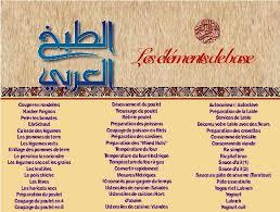 la cuisine alg駻ienne en arabe la cuisine algérienne cuisine arabe