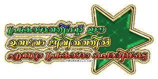wedding wishes malayalam scrap malayalam diwali greetings and diwali scraps in malayalam diwali