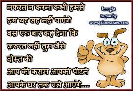 funny friendship sms jokes hindi funny sms jokes jokes