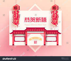 Chinese Design by Chinese New Year Building Vector Design Stock Vector 541204258