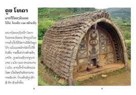 Tree Houses Around The World Homes Around The World From Caves To Treehouses Published In Laos