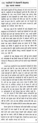 Hindi Meaning Of Resume Meaning Of Resume In Hindi Free Resume Example And Writing Download