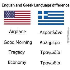 Best Greek Memes - greek memes best collection of funny greek pictures