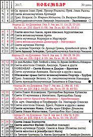Verski Kalendar 2018 Mk Pravoslavni Crkveni Kalendar Za 2017 11