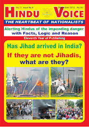Jihad Flag For Sale Hindu Voice Islamic Jihad Arrives In India