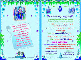 wedding quotes in telugu wedding invitation quotes for friends in telugu wedding dress