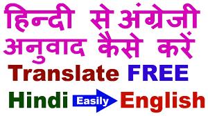hindi english dictionary free download full version pc free how to translate hindi to english easily hindi to english