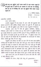 letter in hindi to friend in french professional resumes sample