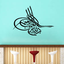 arabic wall decals for home decoration muslim vinyl wall mural