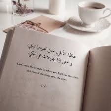best 25 arabic quotes ideas on arabic quotes