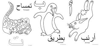 printable pages arabic alphabet color crafty arab