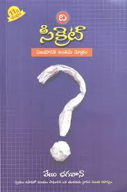 venu bhagawan buy telugu books
