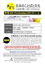 marugoto pre intermediate japanese a2 b1 module 1 japan