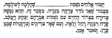 yizkor prayer in yizkor recalling the dead mourning