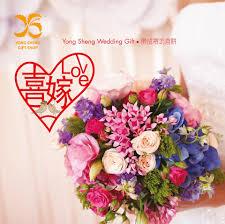 Wedding Gift Shop Yong Sheng Gift Shop We Sell Best Gift Set In Malaysia