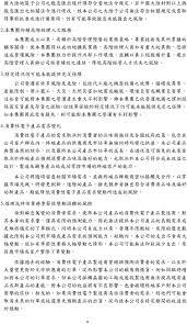 sony si鑒e social 一本公司發言人代理發言人發言人姓名 廖明政職稱 總經理電話 886