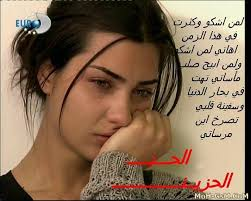 الحب الحزين Images?q=tbn:ANd9GcTJPCrzIZlozi39EjyMvGKRA3Hxzb7ZInSyYhz54_n7AxS2JBUi
