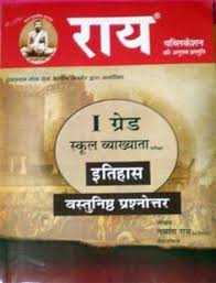 resume exles objective general hindi grammar book book for hindi kavya shastra by mishra publications