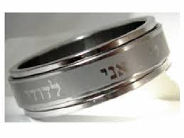 I Am My Beloved S And My Beloved Is Mine Ring Stainless Steel Rings Israel1shop Com Widest Israel Shop Ani