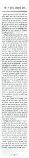 health essay sample essay police essay on ldquo if i were a police officer rdquo in essay on ldquo if i were a police officer rdquo in hindi essay wealth essay health essay sample