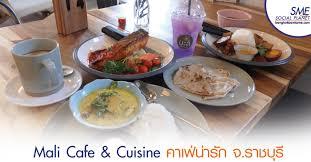 mali cafe cuisine คาเฟ น าร ก จ บกาแฟก นอาหารนานาชาต