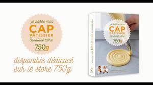 livre cap cuisine nouveau je passe mon cap pâtissier 1 750 grammes