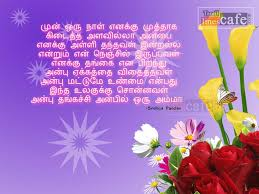 wedding wishes dialogue in tamil tamil kavithai about thangai tamil linescafe