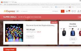 aliexpress help how to remove aliexpress com pop up ads virus help guide