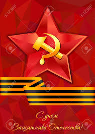 Sickle Russian Flag Card With Soviet Red Star With Hammer And Sickle Inside And George