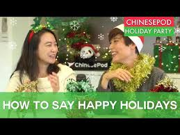 How To Say Happy Thanksgiving Chinese Online How To Say Happy Birthday In Chinese From Youtube