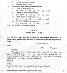 Cbse Class 10 Sa1 Question Papers U2013 Sanskrit Aglasem Schools