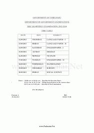 dge quarterly exam time table for 10th u0026 12th std trb tnpsc