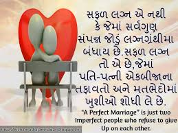 wedding quotes gujarati gujarati suvichar on successful marriage gujarati suvichar